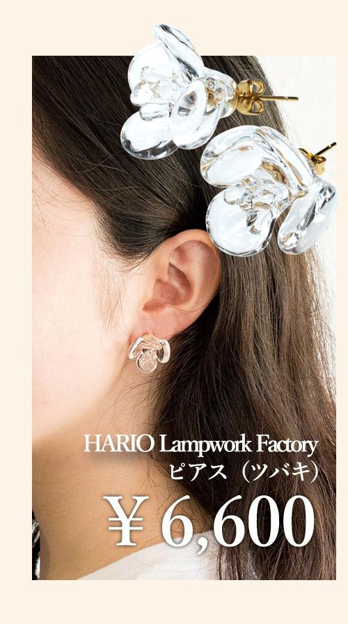 HARIO Lampwork Factory ピアス(ツバキ)