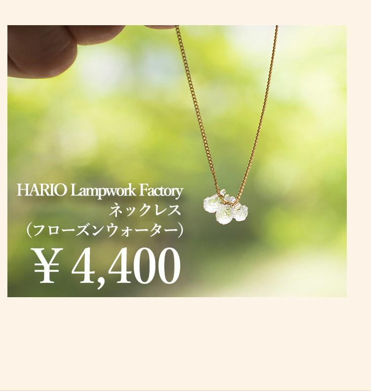HARIO Lampwork Factory ネックレス(フローズンウォーター)