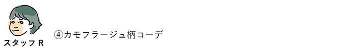スタッフR カモフラージュ柄コーデ