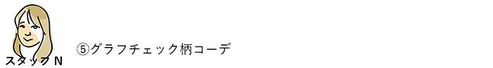 スタッフN グラフチェック柄コーデ