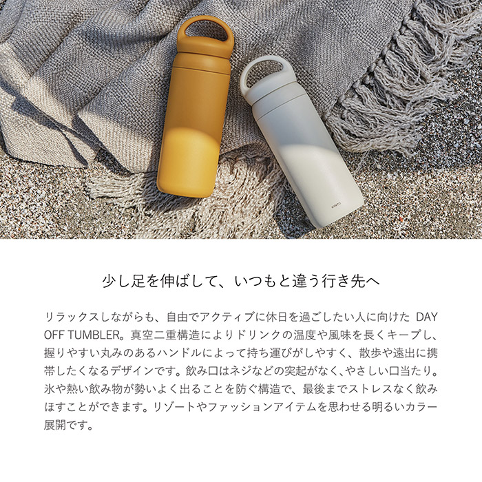 保温性と握りやすいグリップが特徴の水筒