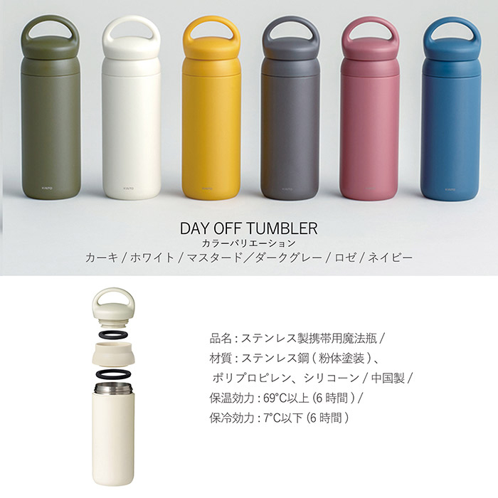 DAY OFF TUMBLER