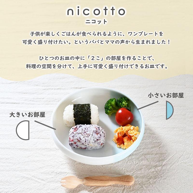 美濃焼の食器、nicotto(ニコット)