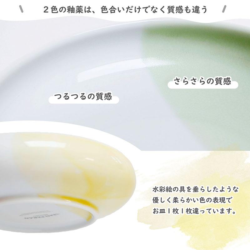 2種類の釉薬を使った色合いと質感の違うお皿