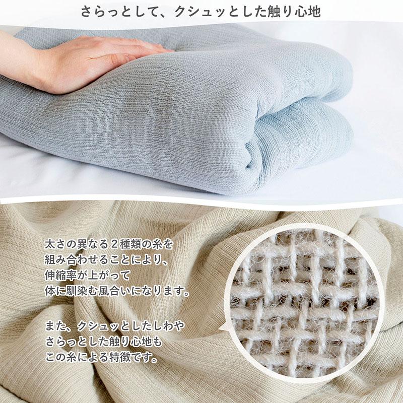 太さの異なる2本の糸を織り合わせることで生まれるさらっとして、クシュッとした触り心地