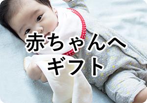 赤ちゃんへギフト