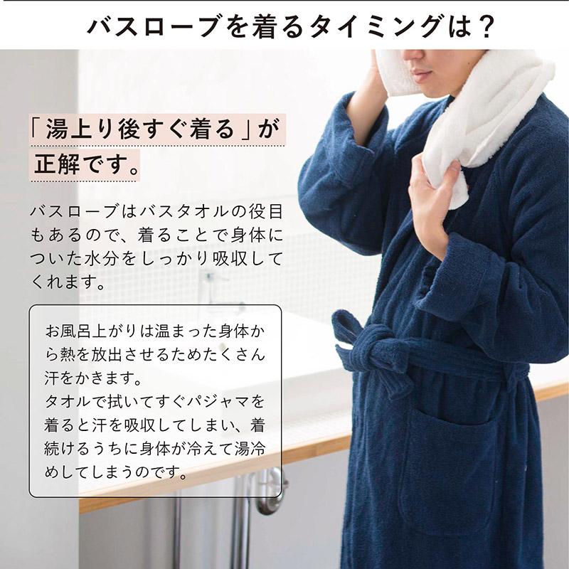 湯上り後すぐに着ることで体についた水分を吸収