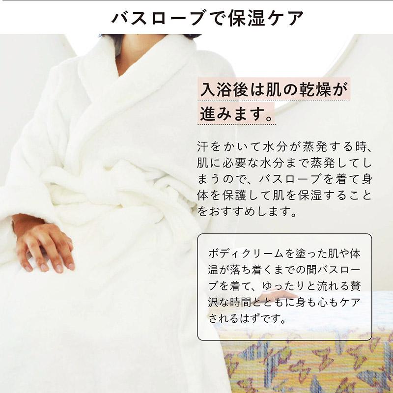 入浴後の乾燥した肌をバスローブで保湿ケア