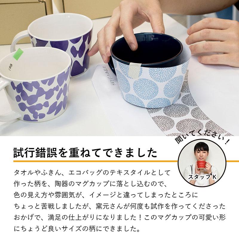 トランパランデザインマグカップ