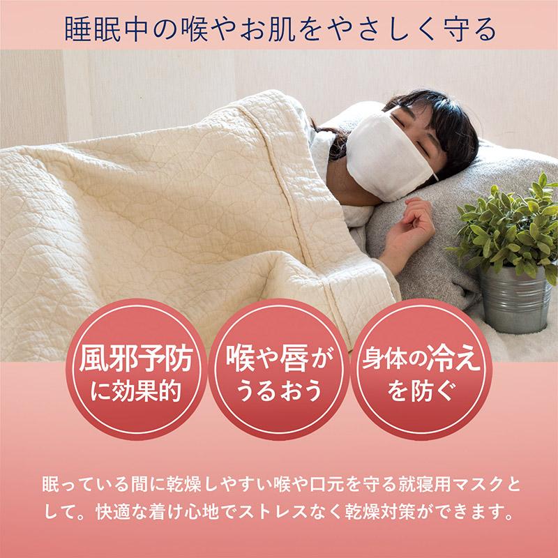 睡眠中ののどやお肌を優しく守る