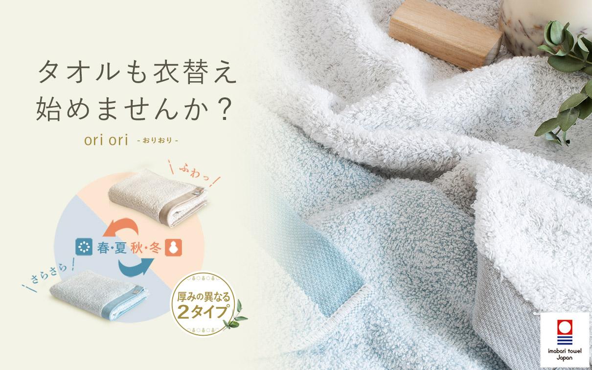 タオルも衣替え始めませんか 今治タオル oriori