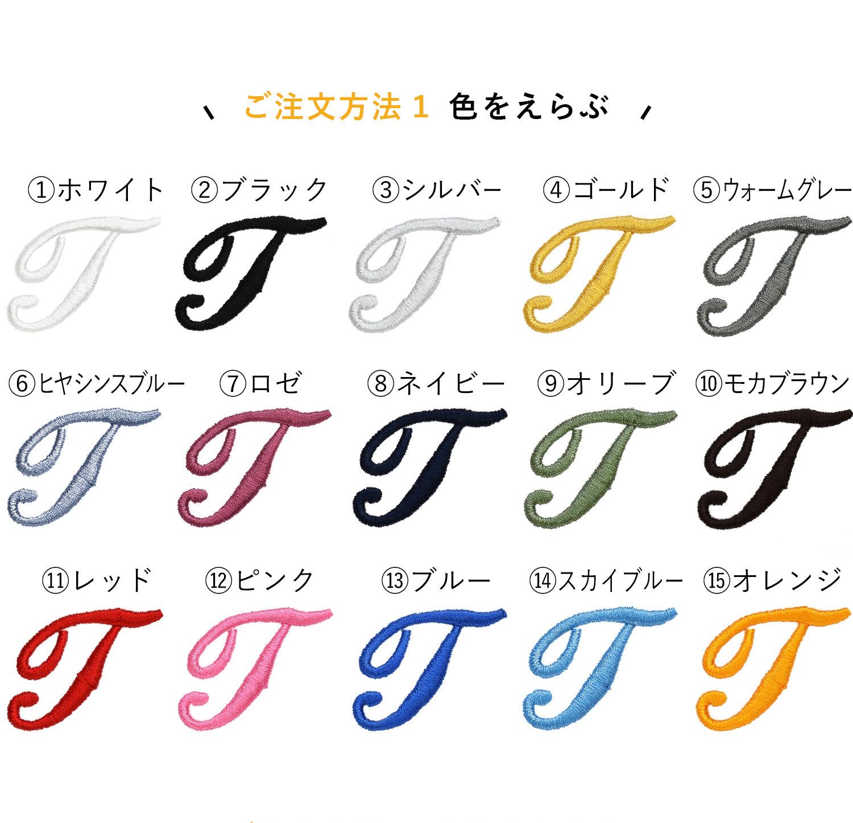 刺繍糸の色を選ぶ