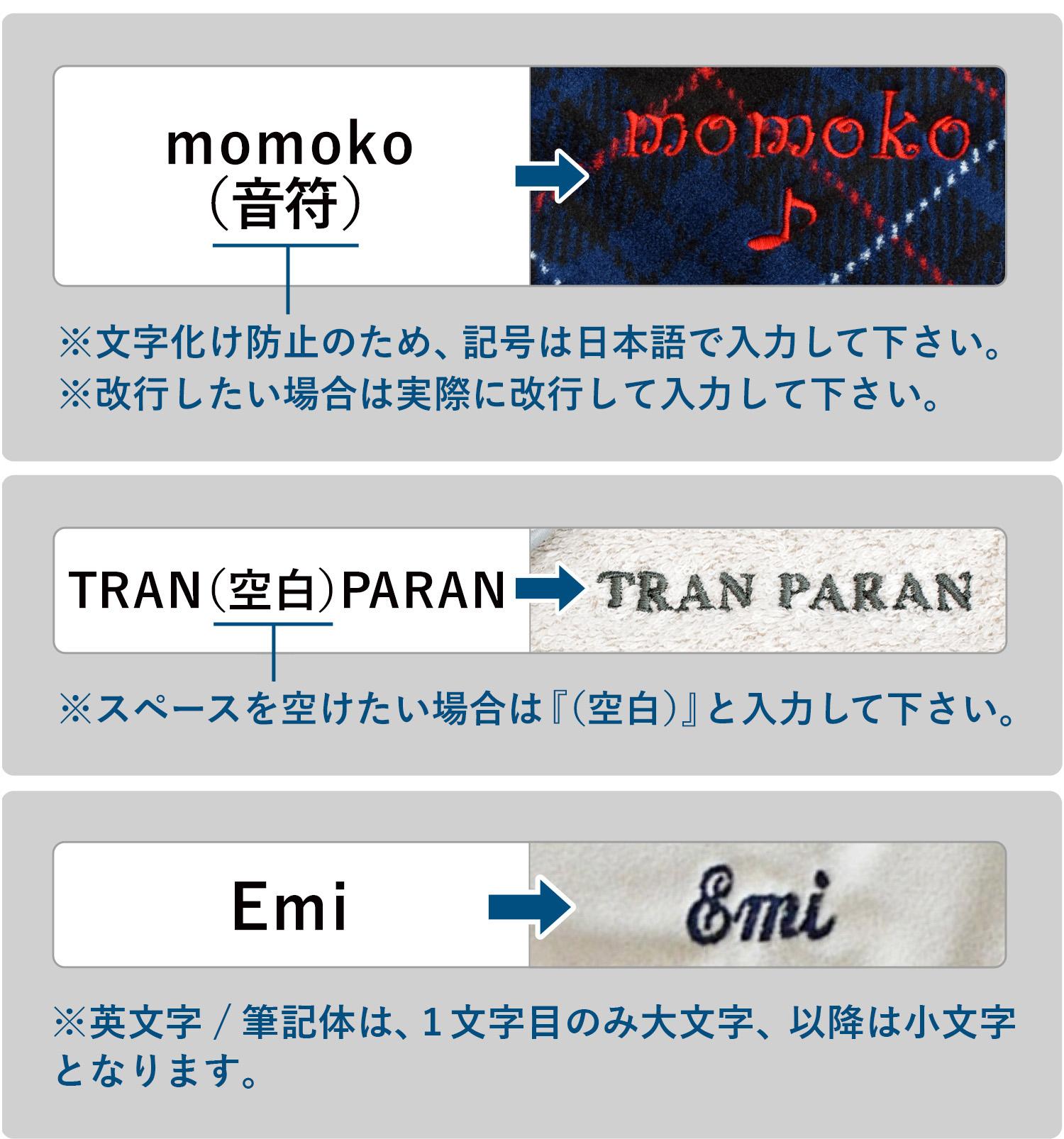 お名前刺繍のイメージ
