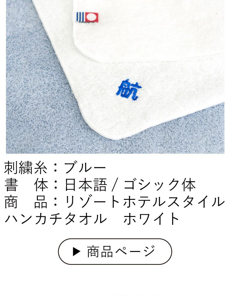 お名前刺繍リゾートホテルスタイルハンカチタオル