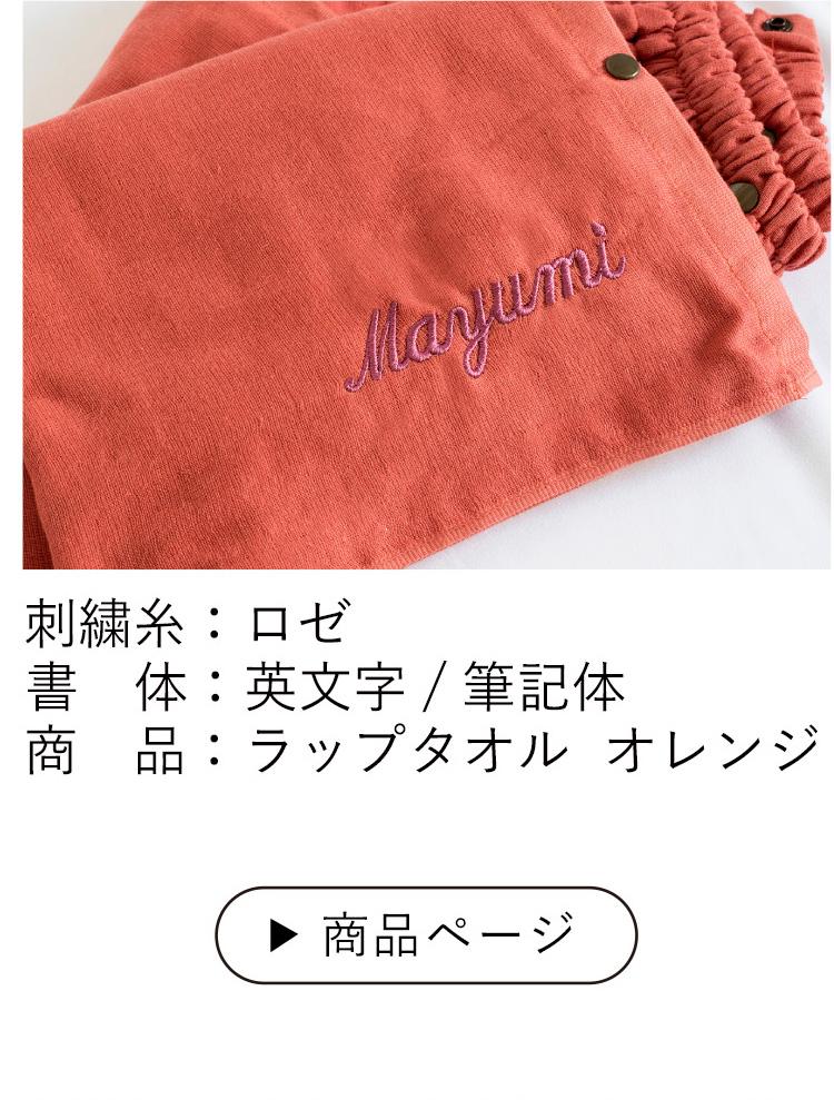 お名前刺繍ラップタオル