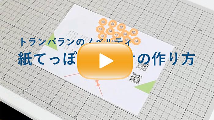 紙でっぽうブーケの作り方動画のサムネイル画像