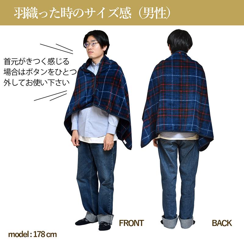 トリコブランケット ひざ掛け 着る毛布