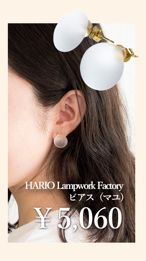 HARIO Lampwork Factory ピアス(マユ)