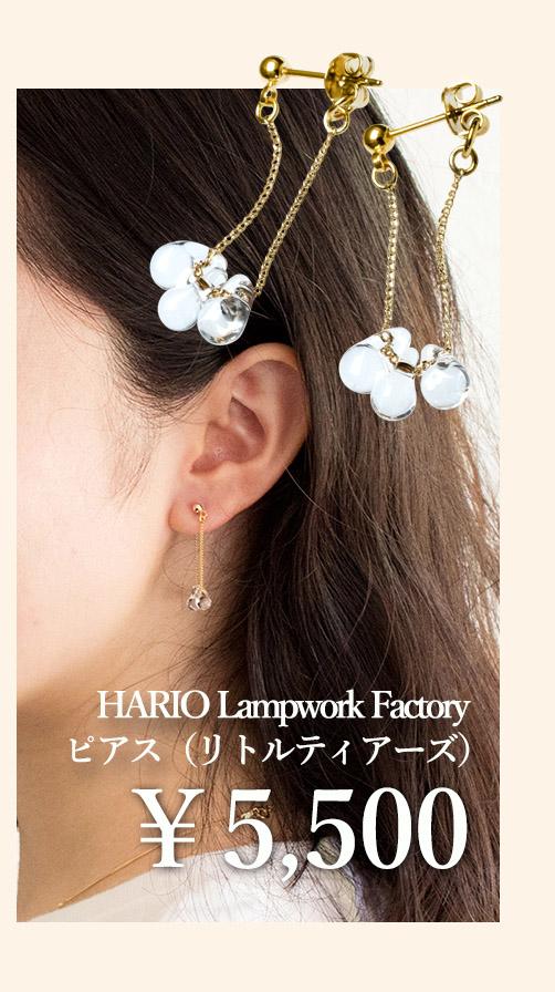 HARIO Lampwork Factory ピアス(リトルティアーズ)