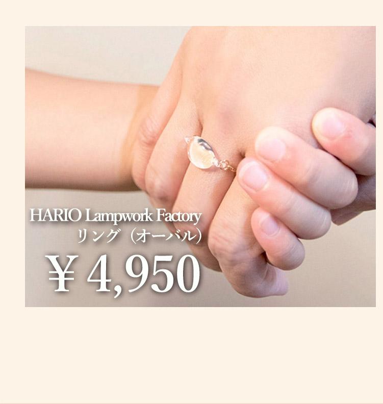 HARIO Lampwork Factory リング(オーバル)