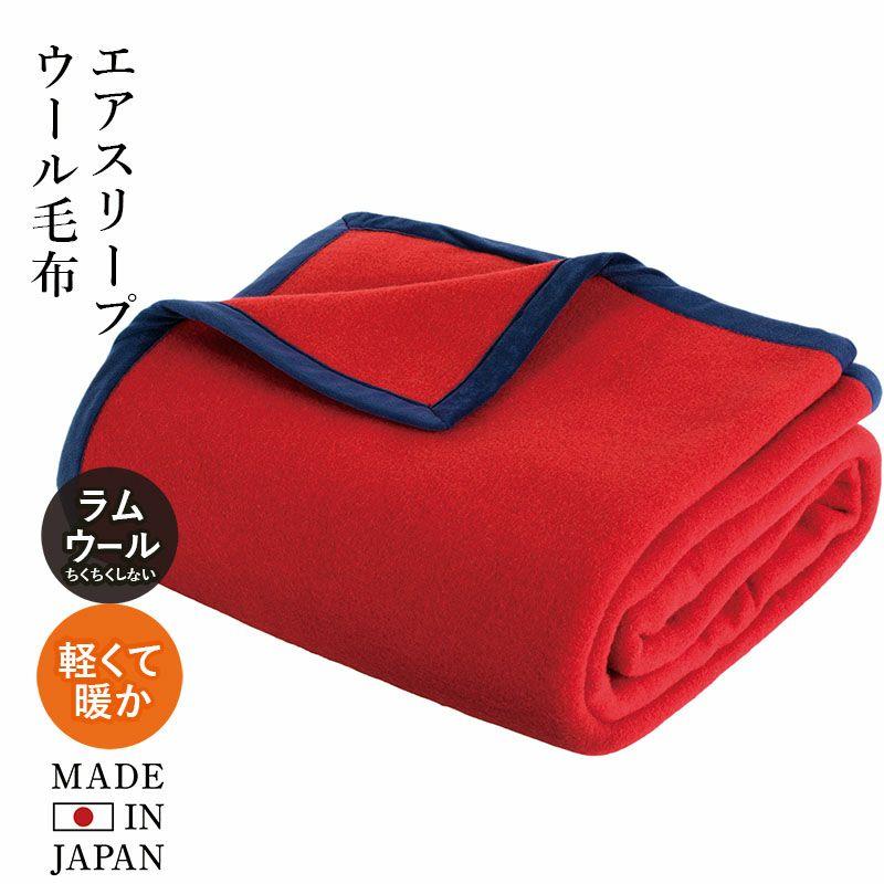 エアスリープ シングル ウール毛布 日本製