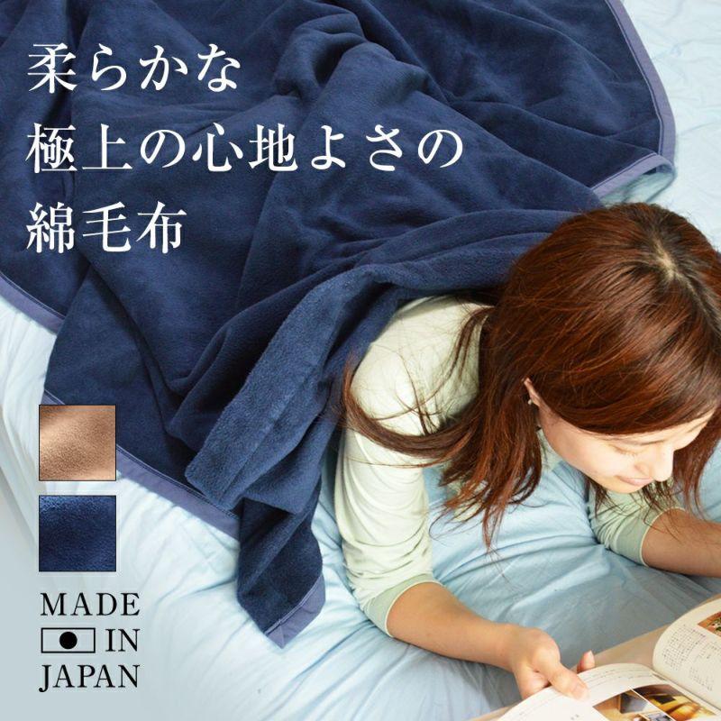 クーベルチュール 綿毛布 日本製