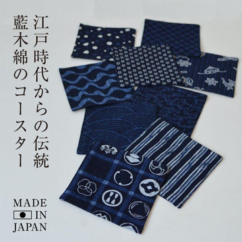 藍木綿 コースター日本製 インディゴ