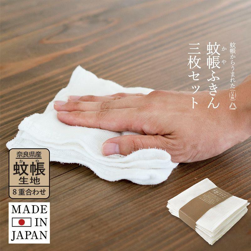 台ふきん 蚊帳ふきん 8重 奈良県産