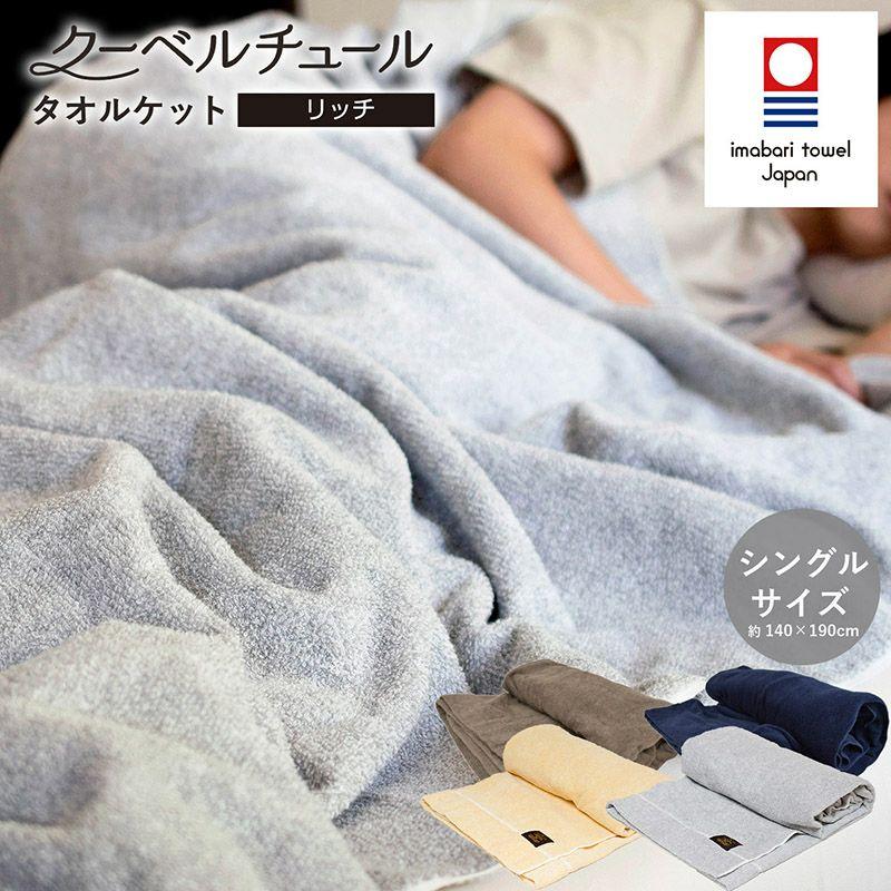 今治タオルケット クーベルチュール タオルケット 今治産 日本製