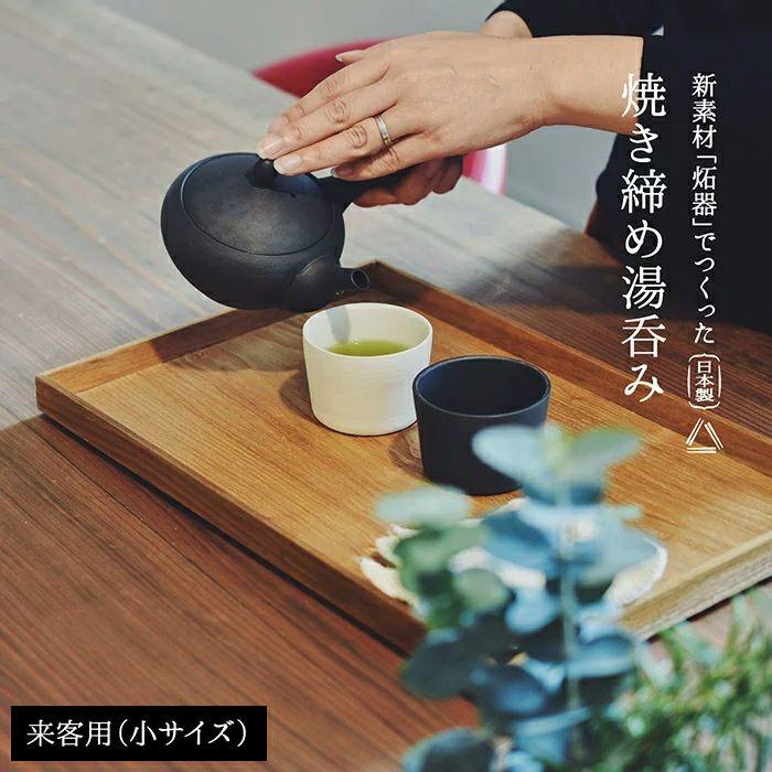 はねるや 焼き締め湯呑み 来客用 小さめ 炻器 オーブン対応 食洗器対応