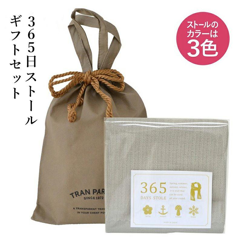 365日ストール ストールギフトセット 日本製 ギフトバッグ付き