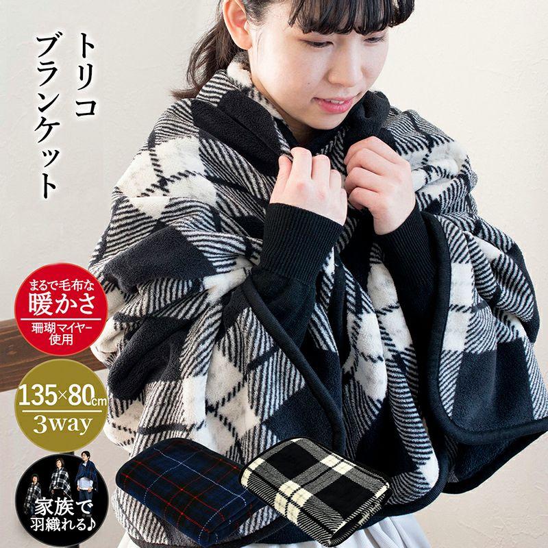 トリコブランケット ひざ掛け 大判 スナップボタン付き ポンチョ 着る毛布