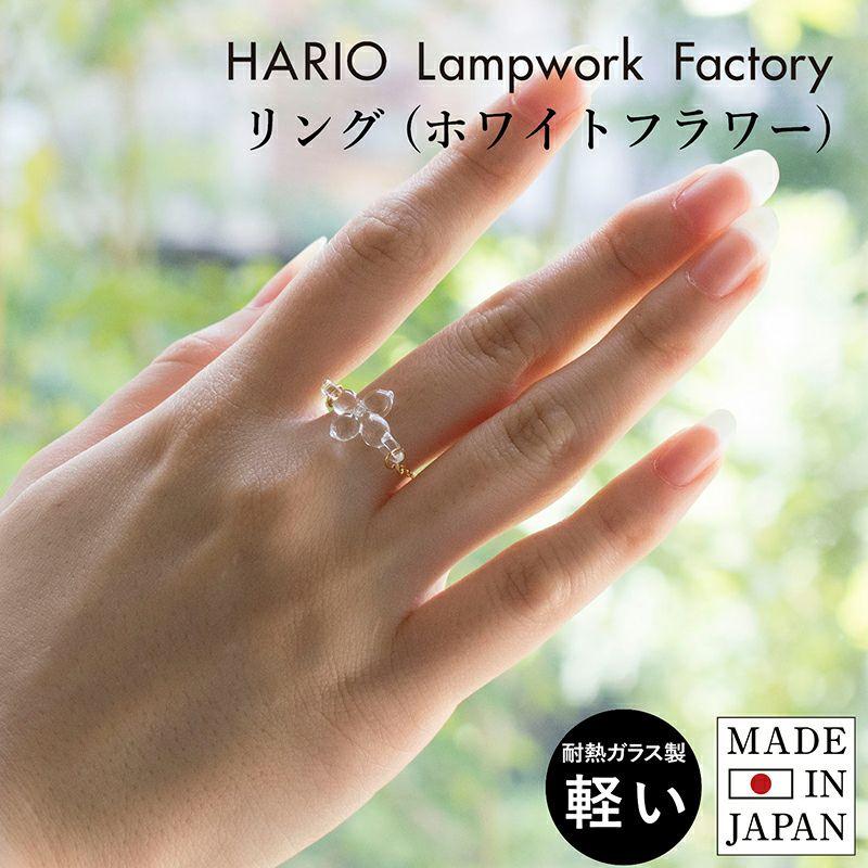 HARIO リング ホワイトフラワー