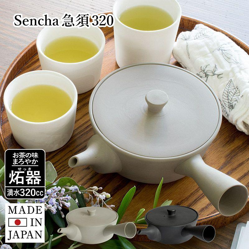 Sencha急須320 日本製 炻器