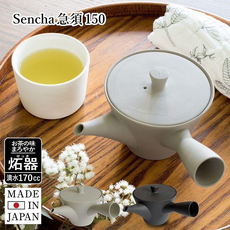 Sencha急須150 日本製